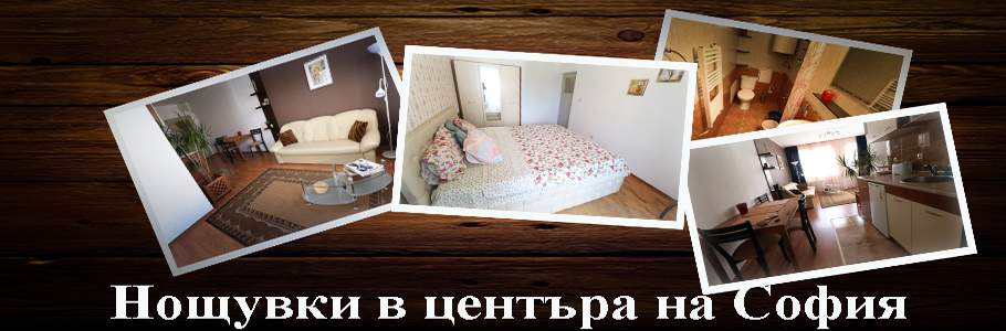 Нощувки в София